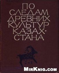 Книга По следам древних культур Казахстана