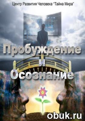Василий (Идейный) Городецкий - Пробуждение и Осознание: НеЧеловеческие Возможности
