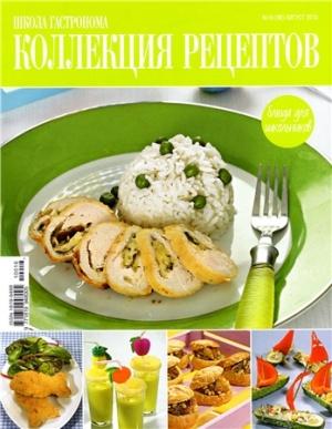 Книга Школа гастронома. Коллекция рецептов № 16 2010