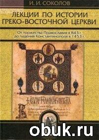 Книга Лекции по истории Греко-Восточной церкви. Том I-II