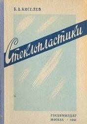 Книга Стеклопластики