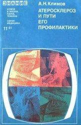 Книга Атеросклероз и пути его профилактики