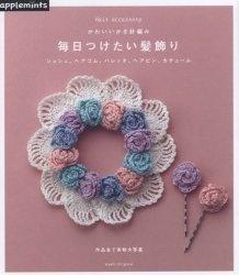 Журнал Asahi Original. Hair Accessory