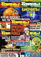 Книга Тайны ХХ века - (Подписка) Март (2012) (format): pdf