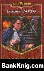 Книга Соло для демона rtf+fb2+txt 4,91Мб