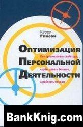 Книга Оптимизация персональной деятельности doc 1,9Мб