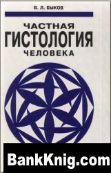 Книга Частная гистология человека djvu 6,9Мб