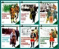 Журнал Военно-историческая серия Солдатъ. Сборник №9 (2002 – 2005) PDF pdf 166Мб