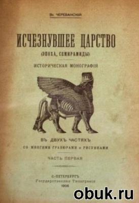 Книга Череванский В. - Исчезнувшее царство (эпоха Семирамиды). 2 части