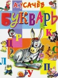 Книга Букварь
