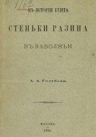 Книга К истории бунта Стеньки Разина в Заволжье pdf 22,8Мб