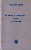 Книга Україна і Німеччина у II Світовій війні (1993) djvu djvu 15,3Мб