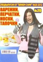 Вяжем сами Спецвыпуск № 20 2012 Варежки, перчатки, носки, тапочки jpg 23Мб