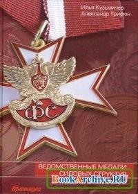 Книга Ведомственные медали силовых структур Российской Федерации.