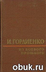 Книга Из боевого прошлого (1914-1918 гг.)