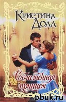 Книга Додд Кристина - Соблазненная принцем