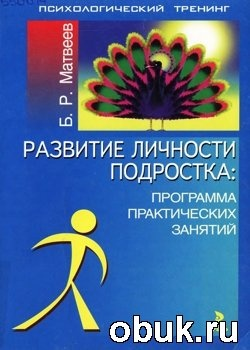 Книга Развитие личности подростка: программа практических занятий
