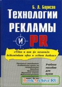 Книга Технологии рекламы и PR.