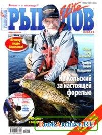 Журнал Рыболов Elite № 2 2012.
