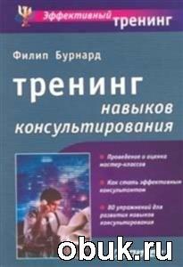 Книга Тренинг навыков консультирования