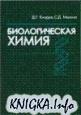 Книга Биологическая химия