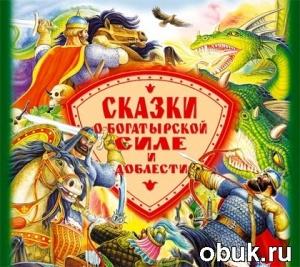 Журнал Сказки о богатырской силе и доблести (аудиокнига)
