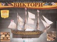 """Журнал Подшивка журнала """"Корабль адмирала Нельсона «Виктори»"""". 20 номеров."""