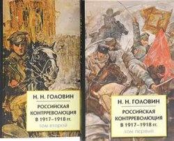 Книга Российская контрреволюция в 1917-1918 гг. (в 2-х томах)