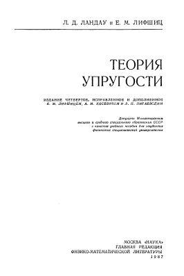 Книга Л.Д.Ландау и Е.М.Лифшиц т.7 Теория упругости.