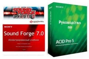 Книга Самоучители по Sound Forge 7 и ACID Pro 5