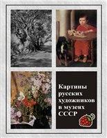 Книга КАРТИНЫ РУССКИХ ХУДОЖНИКОВ В МУЗЕЯХ СССР. ВЫПУСК 5