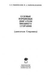 Книга Судовые поршневые двигатели внешнего сгорания (двигатели Стирлинга)