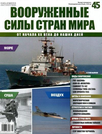 Книга Журнал: Вооруженные силы стран мира №45 (2014)