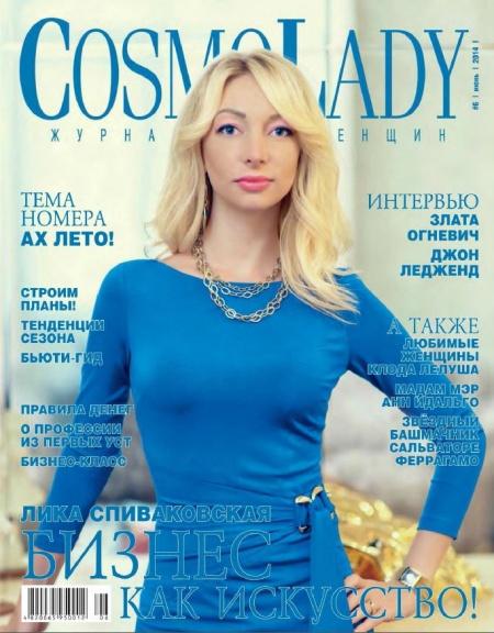 ������: CosmoLady �6 (���� 2014 / �������)