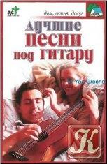 Книга Лучшие песни под гитару