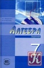 Книга Алгебра. 7 класс. В 2 ч. Ч. 2. Задачник для учащихся общеобразовательных учреждений