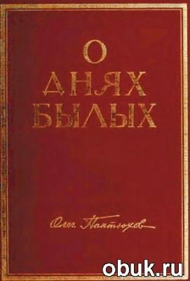 Книга О днях былых. Семейная хроника Пантюховых