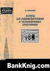 Книга Лампы для радиовещательных и телевизионных приемников
