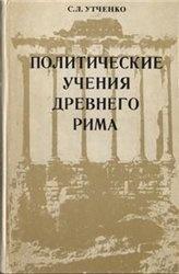 Политические учения древнего Рима.