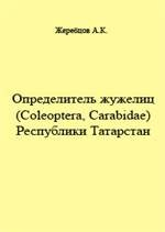 Определитель жужелиц (Coleoptera, Carabidae) Республики Татарстан