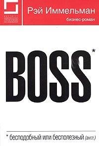 Книга Иммельман Рэймонд - Boss: бесподобный или бесполезный