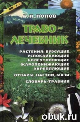 Книга Траволечебник. Лечение лекарственными травами