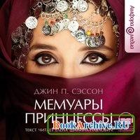 Аудиокнига Мемуары принцессы (аудиокнига).