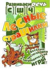 Книга Лесные страшилки. Логопедические игры [с], [ш], [ч]