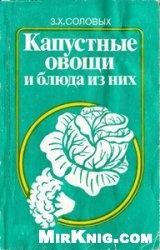 Книга Капустные овощи и блюда из них.