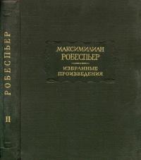 Книга Робеспьер. Избранные произведения