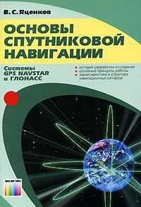 Книга Основы спутниковой навигации. Системы GPS NAVSTAR и ГЛОНАСС