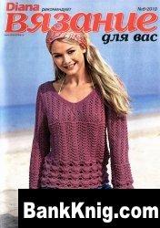Журнал Вязание для вас № 6 2010
