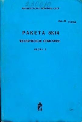 Книга Ракета 8К14 ТО. Часть2