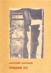 Книга Исповедимый путь. Философские этюды